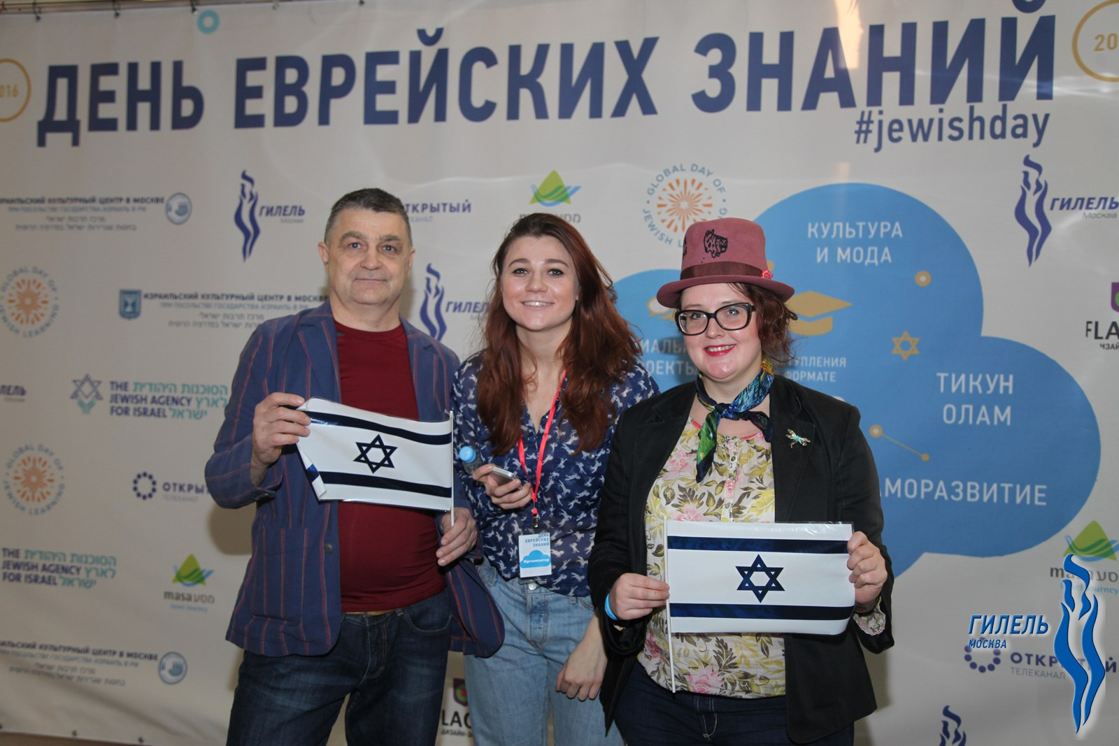 Hillel International Global Day Of Jewish Learning